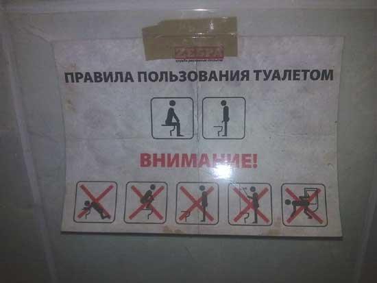 Надписи в общественный туалет картинки