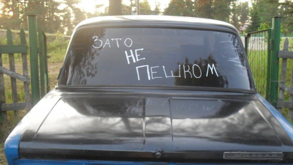 Прикольные надписи на машинах (10 фото)