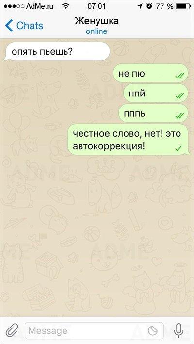 Довели до слёз СМС приколы (10 фото)