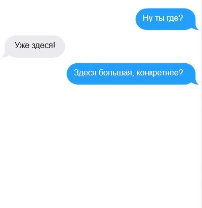 Что пишут мужчины друг другу? (20 SMS)