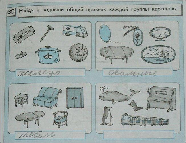 12 странных школьных заданий