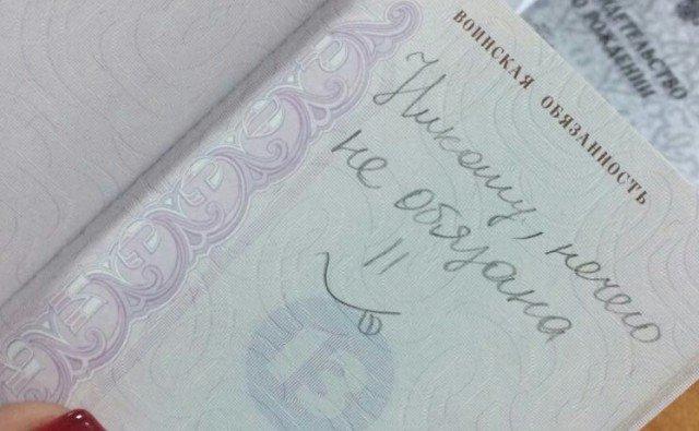 13 креативных записей в паспорте, без улыбки на которые не взглянуть