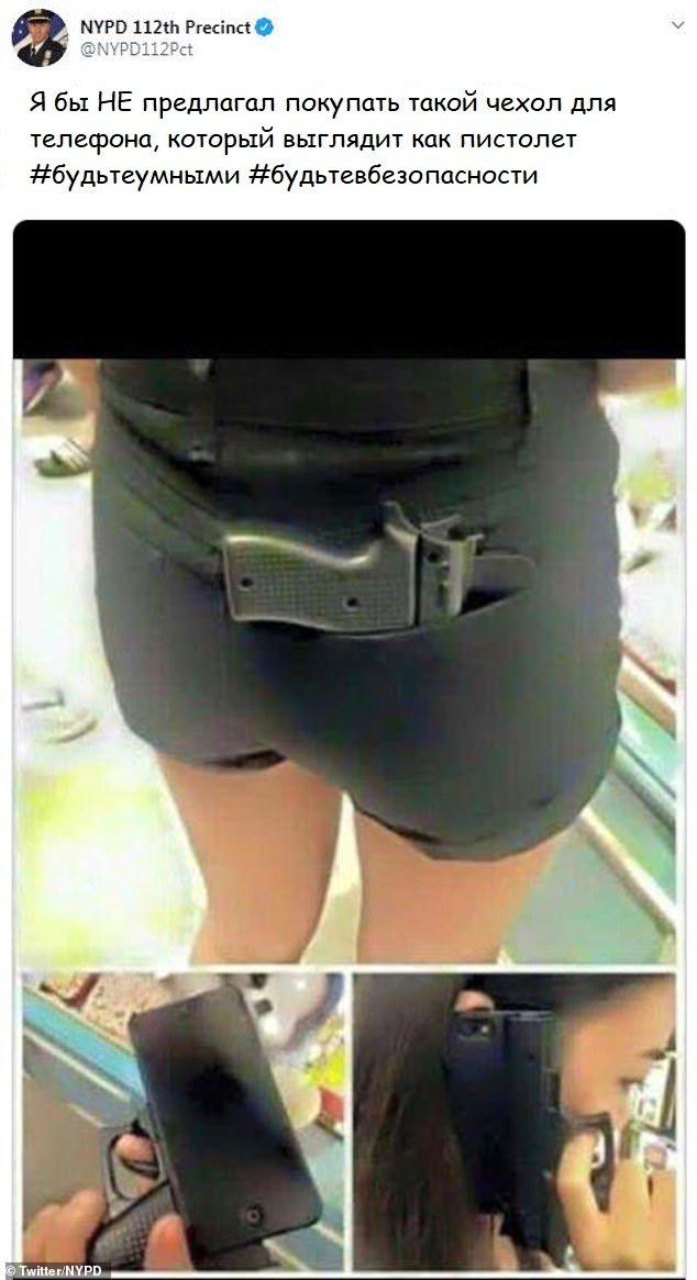 Креативные чехлы для телефонов в форме пистолета сбивают полицию с толку: уже были аресты