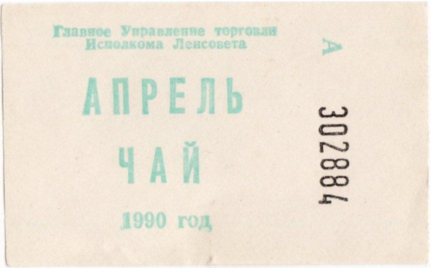 Как в советское время жили по талонам
