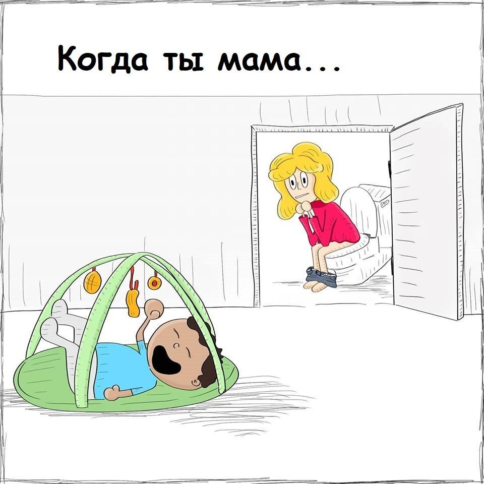 Комиксы о материнстве, которые поймет и посмеется каждая мама