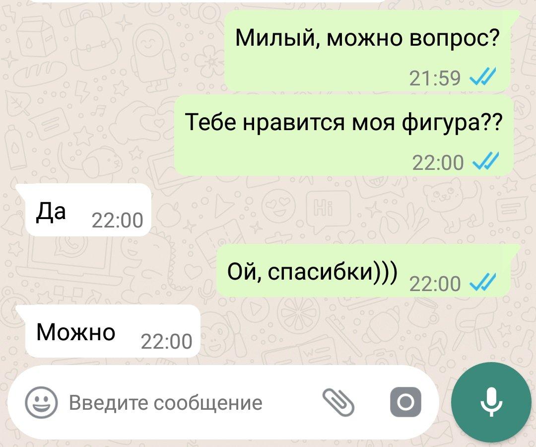 13 смешных смс-диалогов
