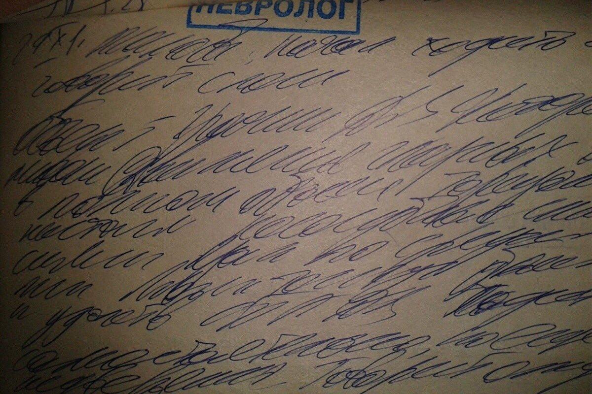 14 примеров почерка врачей, что больше смахивает на шифр