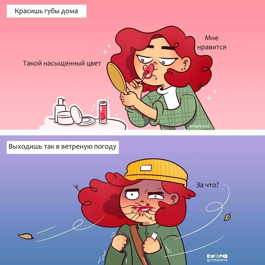 13 комиксов, посвященных трудностям, которые так знакомы девушкам