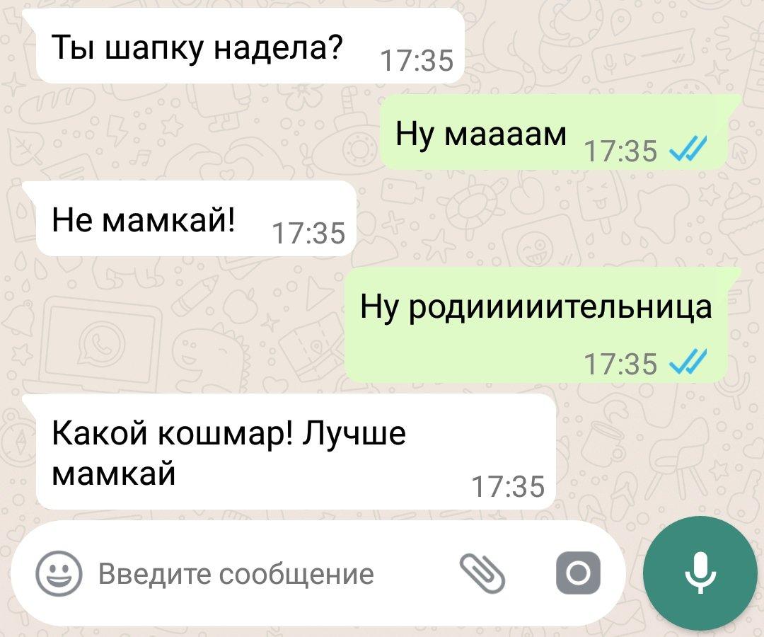 12 смс-диалогов с родителями