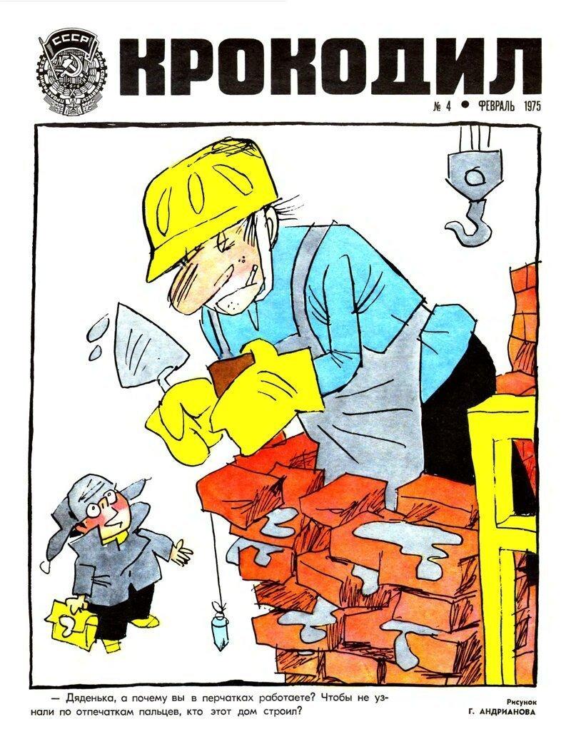 14 советских карикатур, не потерявших актуальности