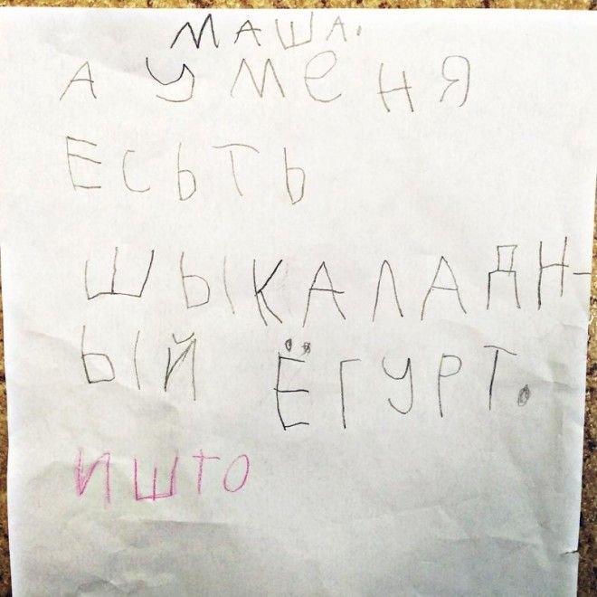 13 смешных записок, написанных детской рукой