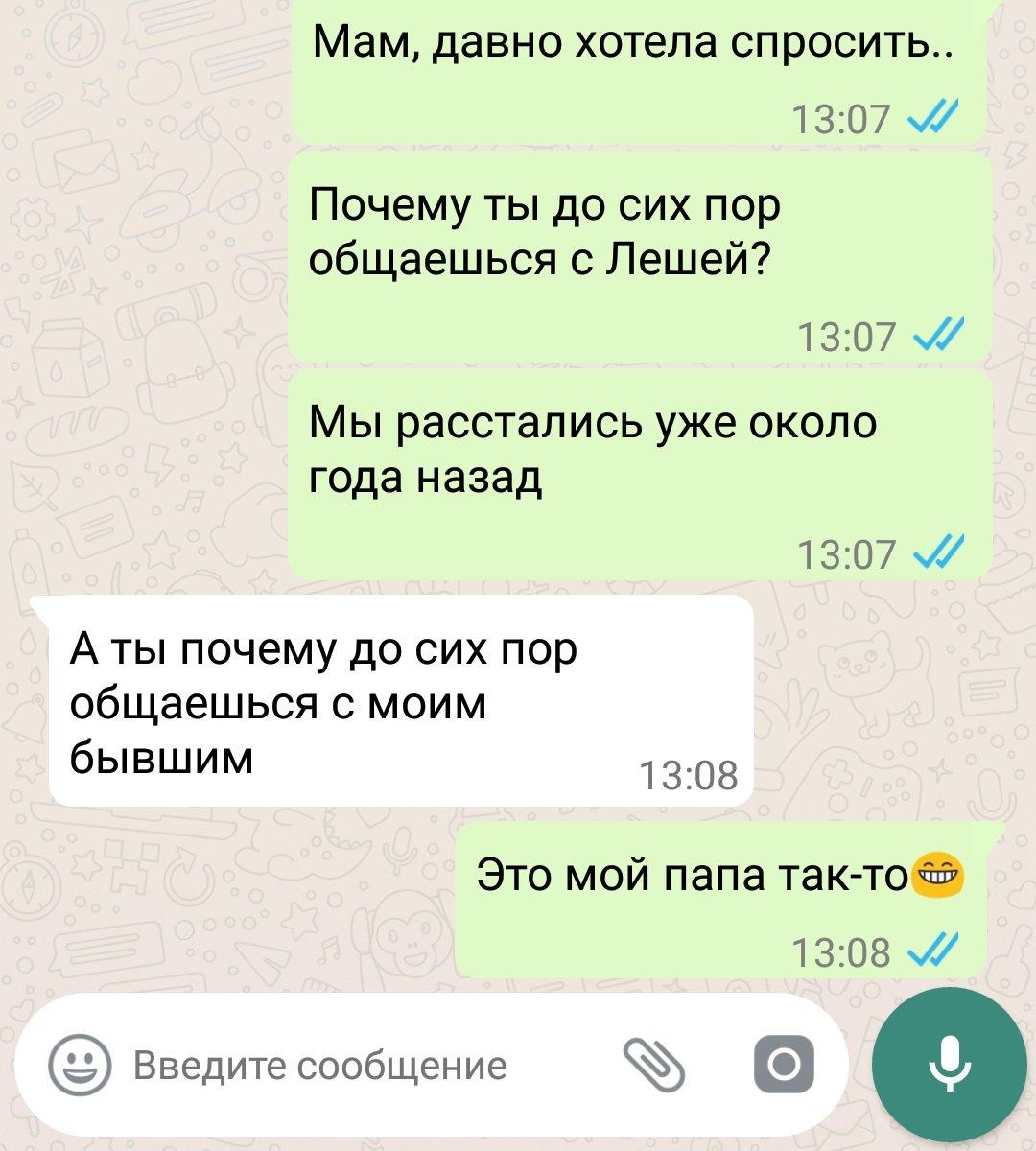 Дюжина смешных смс-переписок с родителями
